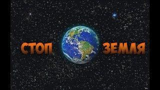 """""""Стоп Земля"""" короткометражный фильм детской кино школы KINOSTART и кино школы им. Веры Холодной"""
