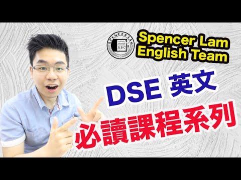 Spencer Lam 英文課程內容簡介