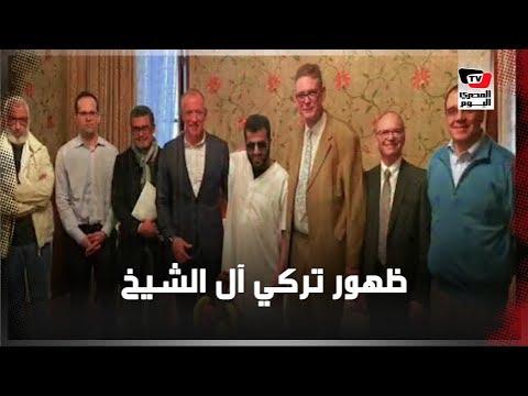 ظهور تركي آل الشيخ برفقة فريقه الطبي ينفي شائعة وفاته