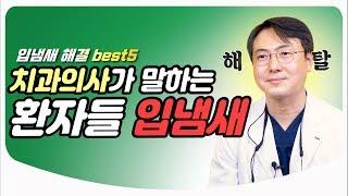 치과의사가 말하는 입냄새 원인 & 제거법 BEST5 / 의사친 박종진 치과의 Best 5 Causes & Treatments Of Bad Breath Told