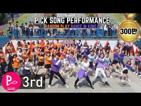 「RPD」K-Pop Random Play Dance in Korea (3rd PICK SONG PERFORMANCE) 제3회 픽송퍼포먼스