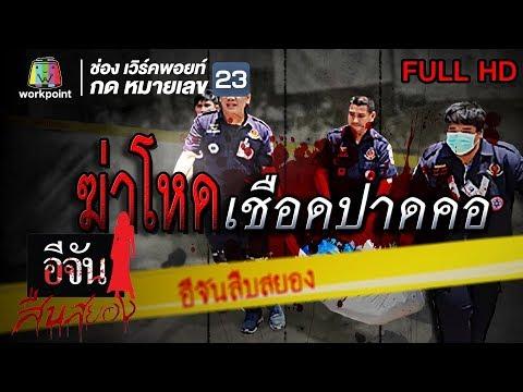 อีจันสืบสยอง (รายการเก่า) | ฆ่าโหดเชือดปาดคอ | 1 พ.ค. 61 Full HD