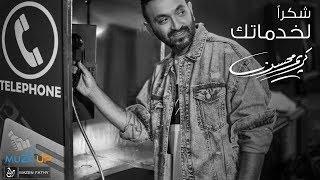 تحميل و مشاهدة Karim Mohsen - Shokran Le Khadamatak ( Video Clip ) | كريم محسن - شكرا لخدماتَك MP3