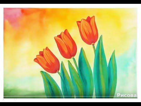 Как нарисовать цветы на 8 МАРТА поэтапно легко. Как нарисовать тюльпаны  для начинающих.