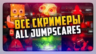 ВСЕ СКРИМЕРЫ | All Jumpscares Five Nights at the Chum Bucket