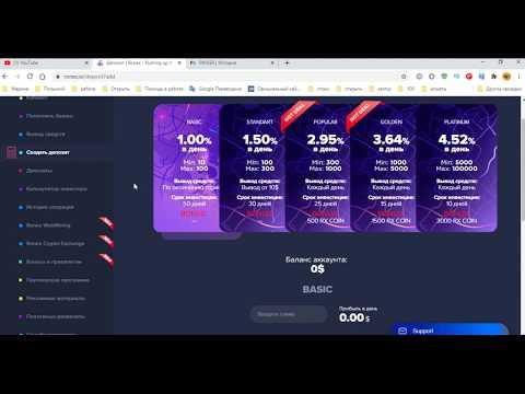ronex вывод денег отзыв о заработке онлайн 30 долларов СКАМ