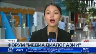 Пути развития всех видов СМИ обсуждают мировые эксперты в Астане