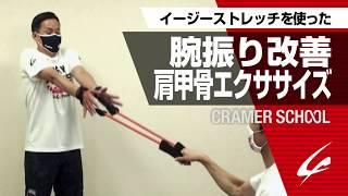 腕振り改善肩甲骨エクササイズ