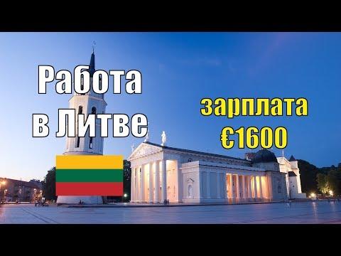 Работа в Литве. Зарплаты и вакансии. Сколько платят в Прибалтике