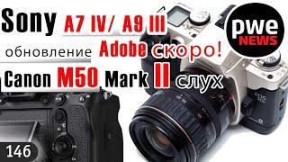 PWE News #146 | Sony a9 III | Canon M50 II | Обновление Adobe | Sony A7 IV