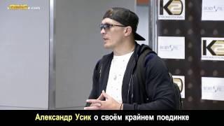 """""""Я был ошарашен соперником в 12 раунде..."""" (постинтервью УСИКА)"""
