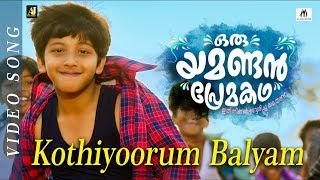 Kothiyoorum Balyam - Official Video Song