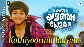 Kothiyoorum Balyam - Official Video Song