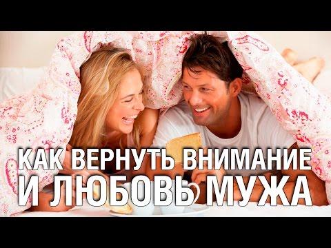 как вернуть мужа к себе видео