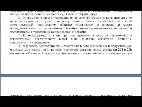 Статья 74, пункт 1,2,3,4,5, КАС 21 ФЗ РФ, Исследование и осмотр письменных и вещественных доказатель