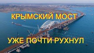 Крымский мост не рухнул. А говорили ...