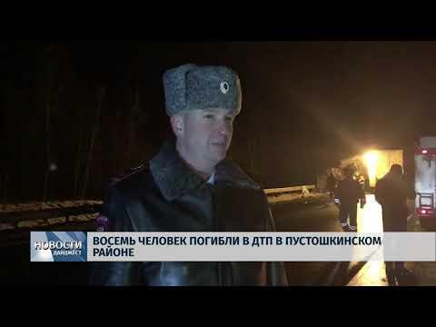 Новости Псков 13.02.2020/ Восемь человек погибли в ДТП в Пустошкинском районе