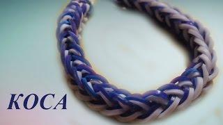 БРАСЛЕТ ИЗ РЕЗИНОК - КОСА для начинающих. Плетение на рогатке. Видео