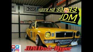 JDM Nissan Cedric переварка порогов