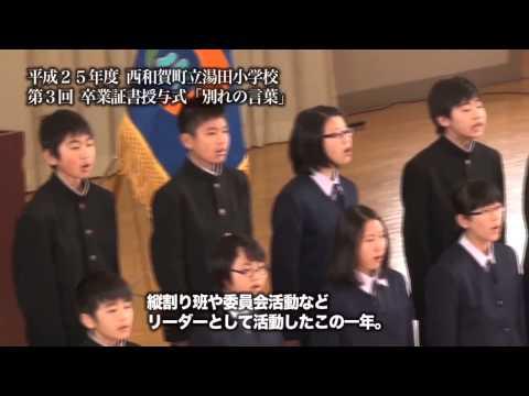 平成25年度西和賀町立湯田小学校卒業式