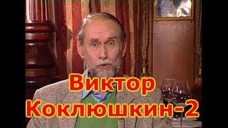 Виктор Коклюшкин - 2