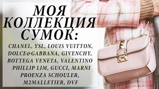 МОЯ КОЛЛЕКЦИЯ СУМОК 2016 | CHANEL, YSL, VALENTINO, LOUIS VUITTON, GUCCI, BOTTEGA VENETA