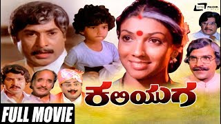 Kaliyuga – ಕಲಿಯುಗ | Kannada Full Movie | Rajesh | Aarathi | Sundar Raj |  | Family Movie