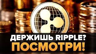 У XRP есть проблемы - интервью Давид Шварц, директор Ripple (Обязательно посмотри полную версию!)