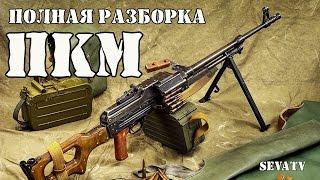 """ПК/ПКМ """"Пулемёт Калашникова"""" (полная разборка)"""