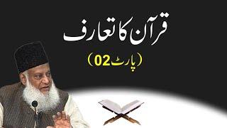Bayan ul Quran HD - 002 - Ta'ruf-e-Quran Part 2 (Dr. Israr Ahmad)