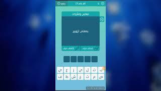 كلمات متقاطعة باللغة العربية Free Video Search Site