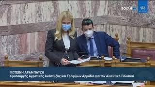 Απάντηση ΥφΑΑΤΦωτεινής Αραμπατζή σε Επίκαιρη Ερώτηση με θέμα τις ζωοτροφές (19/3/21)