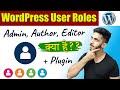 Wordpress User Roles Explained in Hindi 😎 - Admin, Author, Editor, Contributor Kya Hota Hai?? 🤔