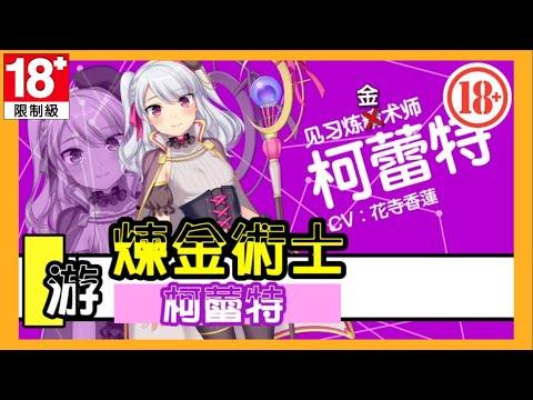 《煉金術士柯蕾特:精華煉成物語》最近期STEAM極度好評的黃遊!RPG|【小游】