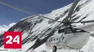 Альпинисты молчали, когда их спасали: подробности спецоперации в Таджикистане - Россия 24