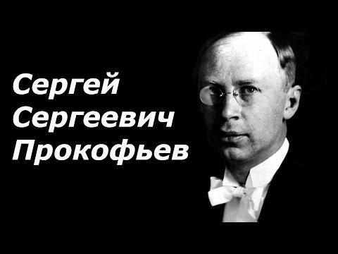 Сергей Сергеевич Прокофьев. Биография