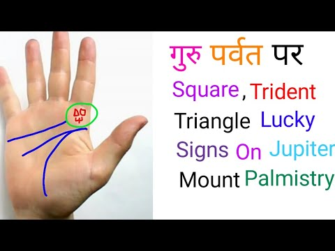 Jupiter Mount in Palmistry, SPECIAL SIGNS ON MOUNT OF