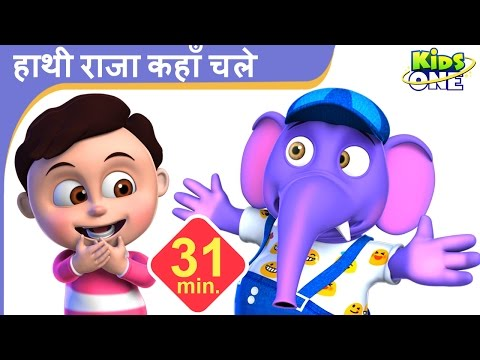 Hathi Raja Kahan Chale | Hindi Rhymes for Kids | 31 Min Compilation