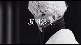 映画『銀魂2掟は破るためにこそある』主題歌特別映像HD2018年8月17日金公開