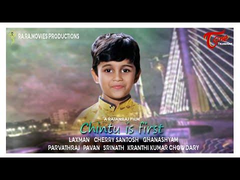 Chintu is First | Latest Telugu Short Film 2021 | by Ratan Raj | TeluguOneTV