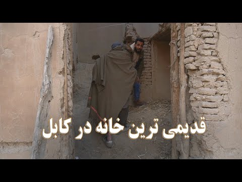 گزارش سمیر صدیقی از قدیمی ترین خانه در کابل Special Report from an organic house in kabul