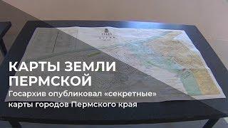 Река Сюзьва на карте Пермского края