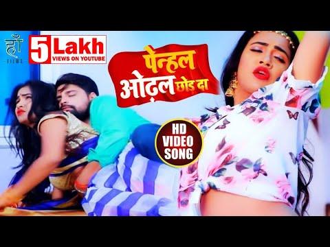 राकेश मिश्रा का गाना 'पेन्हल ओढल छोड़ दS' धड़ाधड़ देख रहे हैं लोग