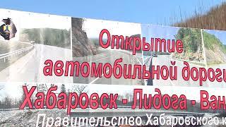 В Хабаровском крае завершено строительство автодороги «Лидога – Ванино»