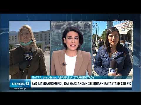 Η κατάσταση των ασθενών σε Θεσσαλονίκη και Πάτρα | 17/03/2020 | ΕΡΤ