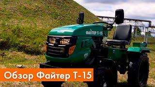 Самый дешевый трактор! | Минитрактор Файтер Т-15