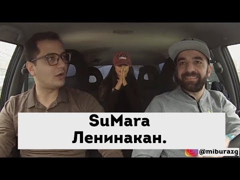 , title : 'SuMara - Ленинакан(Гюмри)'