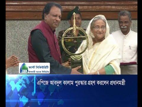 এপিজে আবুল কালাম পুরস্কার গ্রহন করলেন প্রধানমন্ত্রী | ETV News
