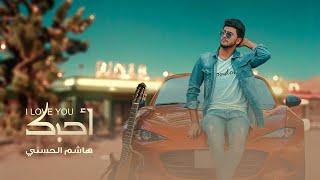 هاشم الحسني - أحبك (جديد وحصري) Hashem Alhasani - I love you