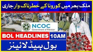 Coronavirus Cases Hike in Pakistan   BOL News Headlines   10:00 AM   24 July 2021